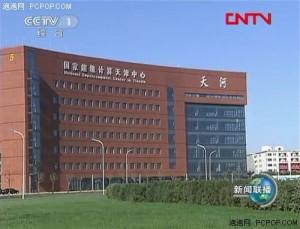 国家超级计算天津中心